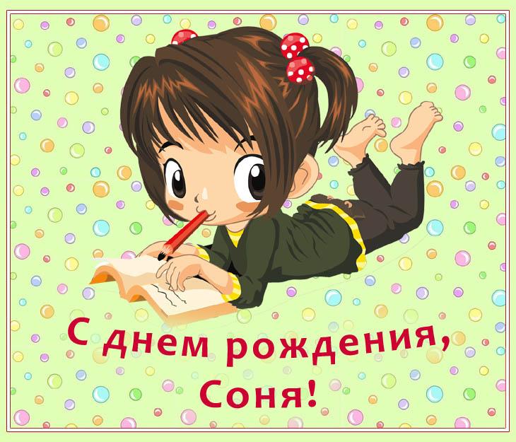 С днём рождения софийка открытка 67