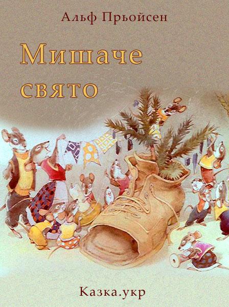 Дитяча пісенька Мишаче свято
