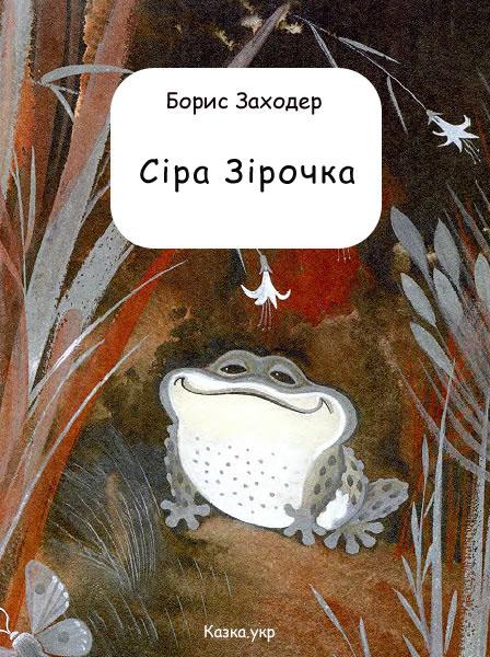 Сіра Зірочка